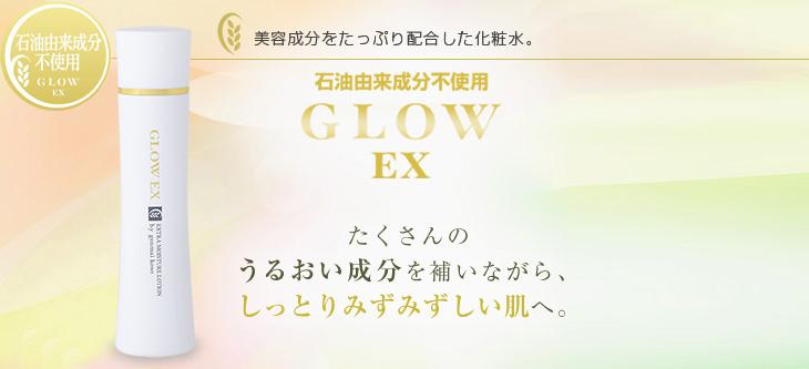 グローEX